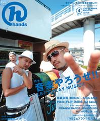 hands2009.jpg